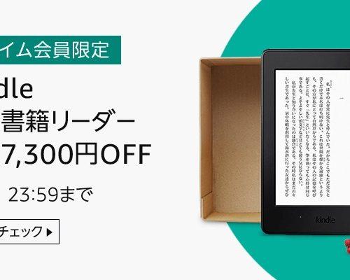 電子書籍リーダー「Kindle」が最大7,300円オフ!サイバーマンデーセールで