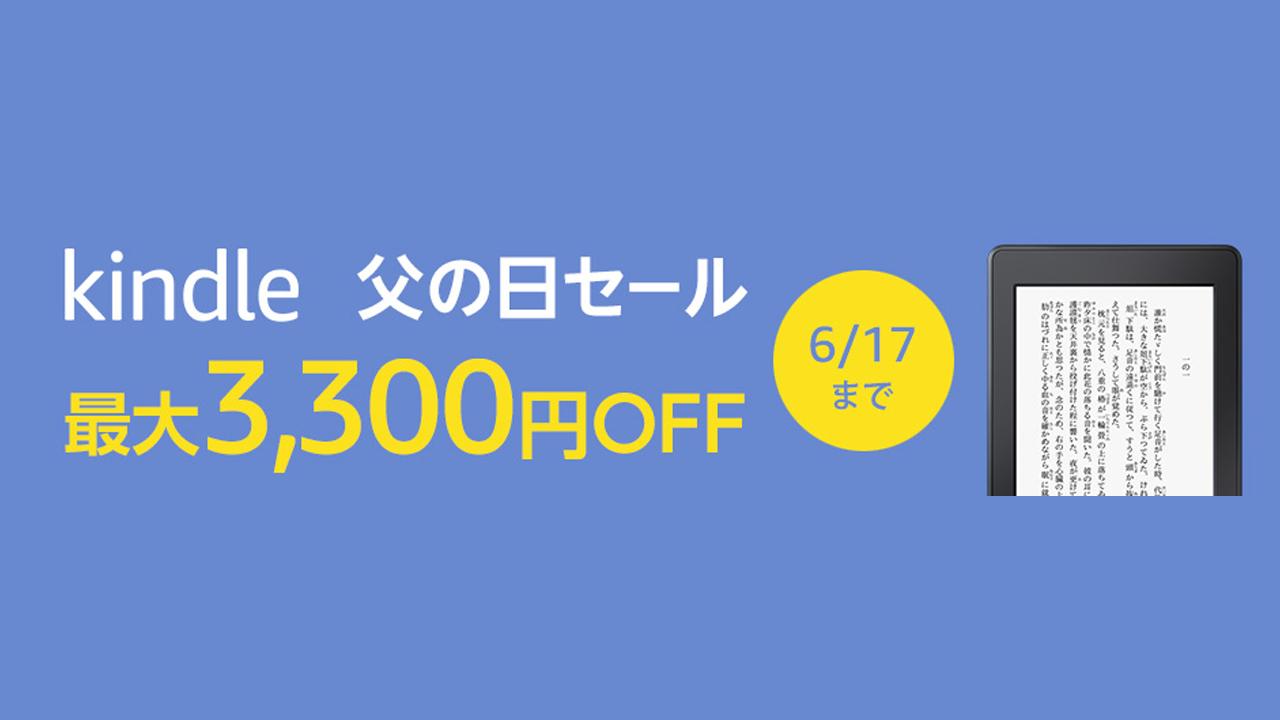父の日セール、電子書籍リーダー「Kindle」が最大3,300円オフで販売中