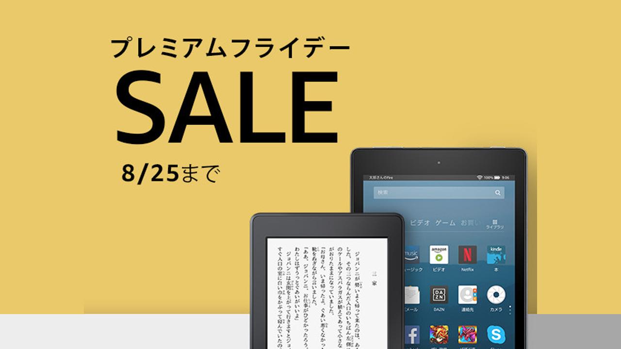 最大7000円オフ!「Kindle」と「Fire」タブレットのプレミアムフライデーSALE開催