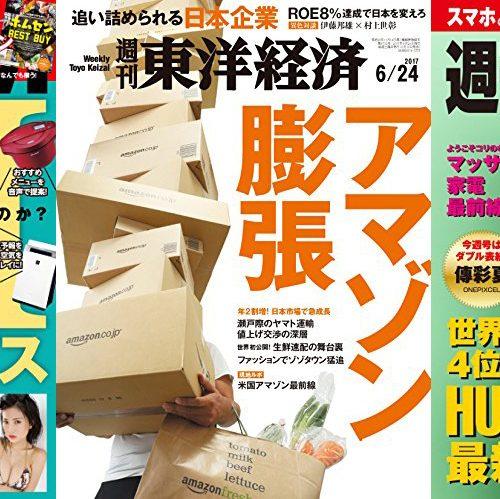 99円、KindleストアのGWフェアで雑誌3,000冊がセール中