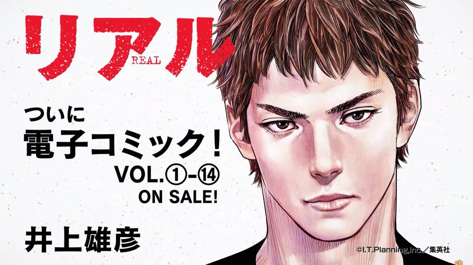 ついに、井上雄彦作品が電子書籍に。1〜14巻「リアル」公開。スラムダンクにも期待