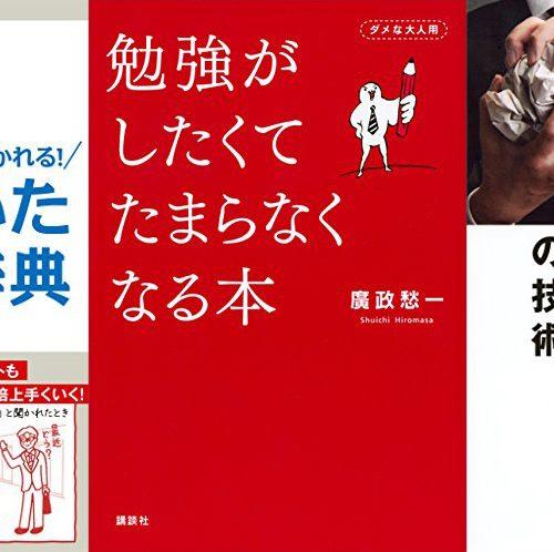 すべて200円!Kindleストアで「講談社の実用書特集」セールが開催中