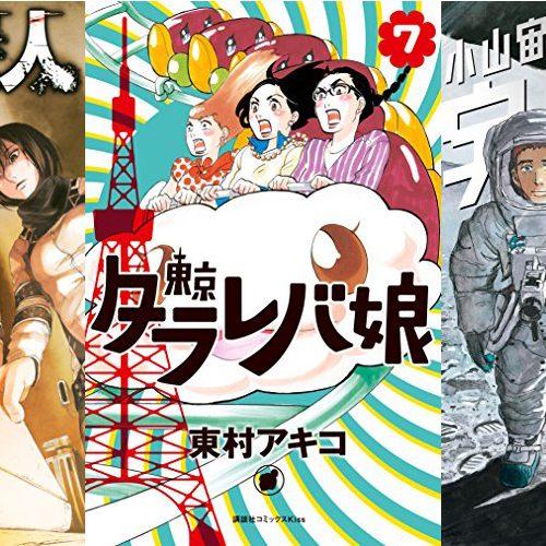 大規模セール再来、Kindleストアで「東京タラレバ娘」など講談社コミックの最大46%還元セール