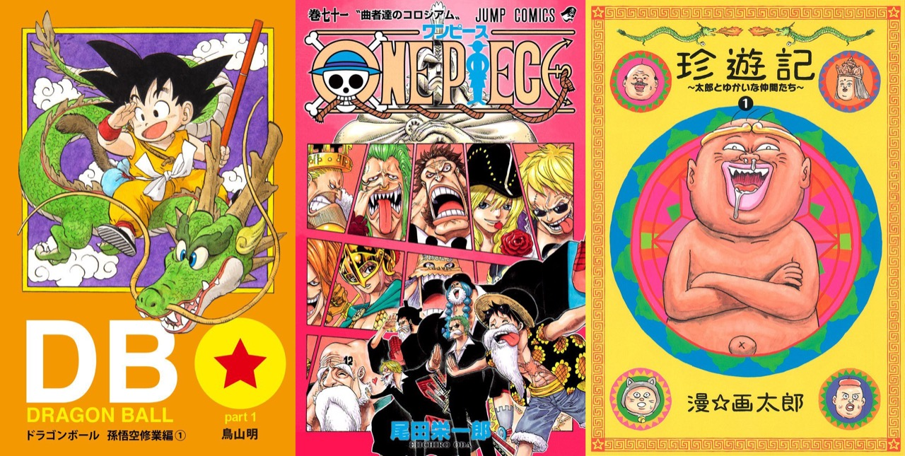 Kindle無料本299冊、ドラゴンボールやワンピースなど人気マンガが配信中!