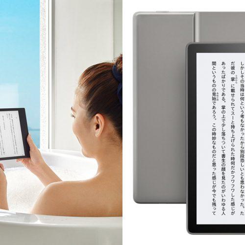 待望の防水対応「Kindle Oasis」が登場。10月31日発売