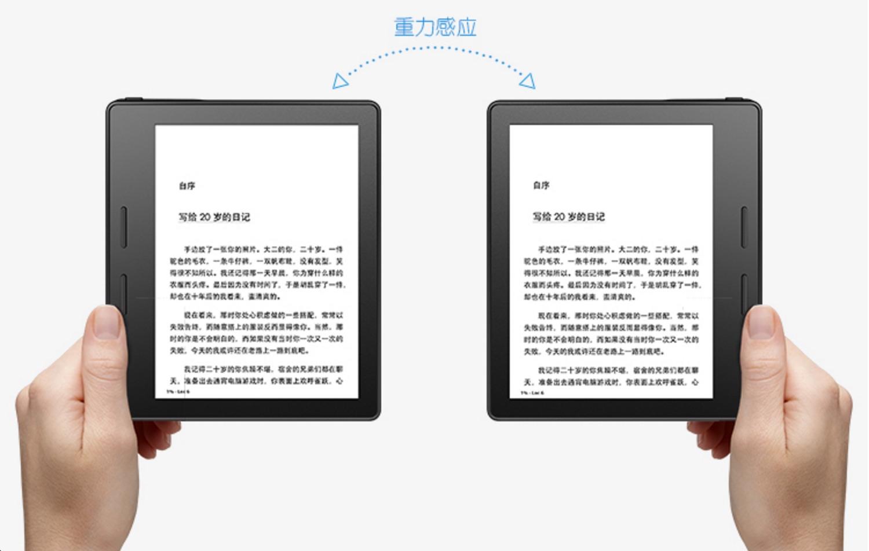 新型「Kindle Oasis」片手操作ができる史上最薄・最軽量ボディで登場か
