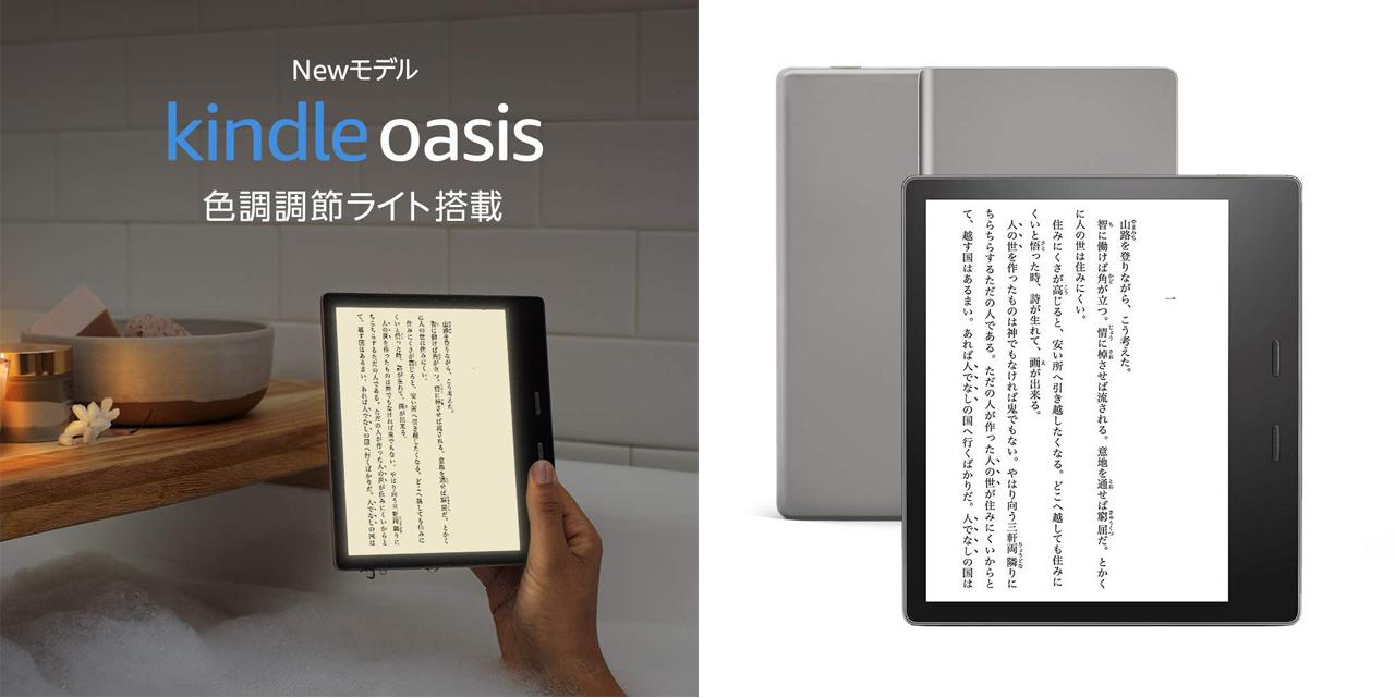 新しい「Kindle Oasis」が登場、史上最高のディスプレイ搭載。旧モデルは5000円オフに