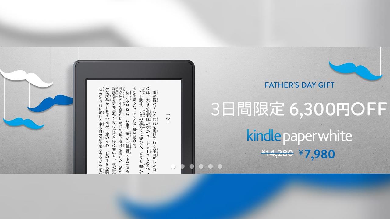父の日セール、Kindle Paperwhiteが6300円オフに