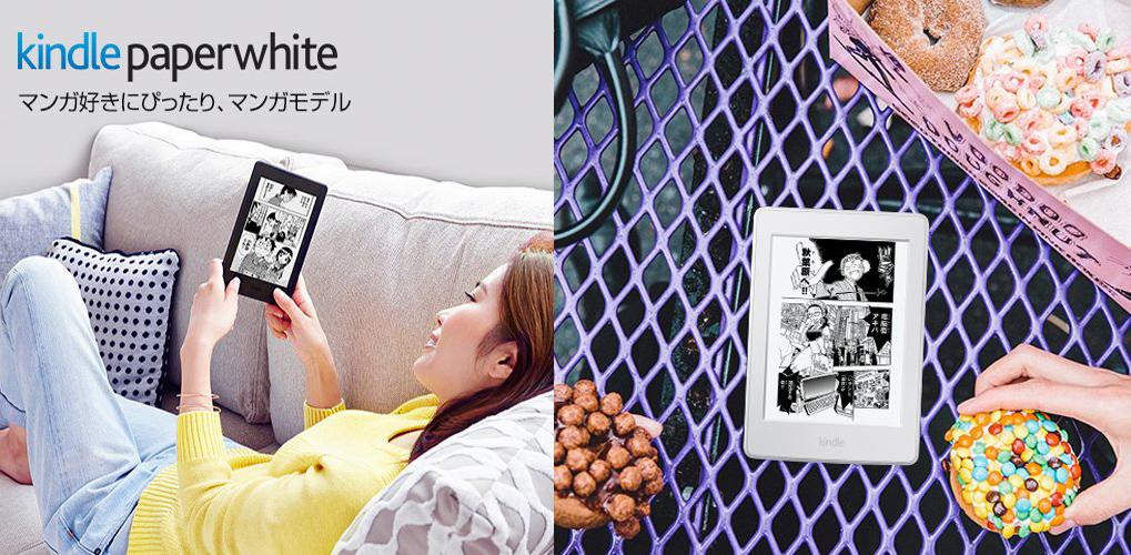 3,700円オフ、大容量の電子書籍リーダー「Kindle Paperwhiteマンガモデル」が本日限定セール