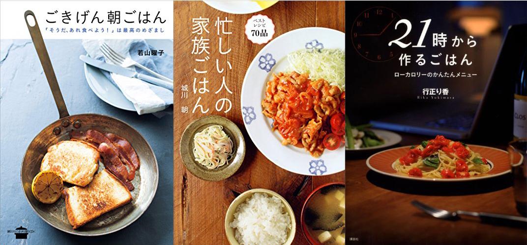 200円均一、Kindleストアで「お料理本100冊フェア」が開催中