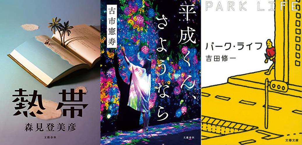 実質40%オフ、Kindleストアで「芥川賞・直木賞 受賞作&候補作フェア」が開催中