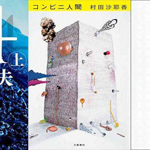50%還元、Kindleストアで「文藝春秋電子書籍2016ベスト10」が開催中
