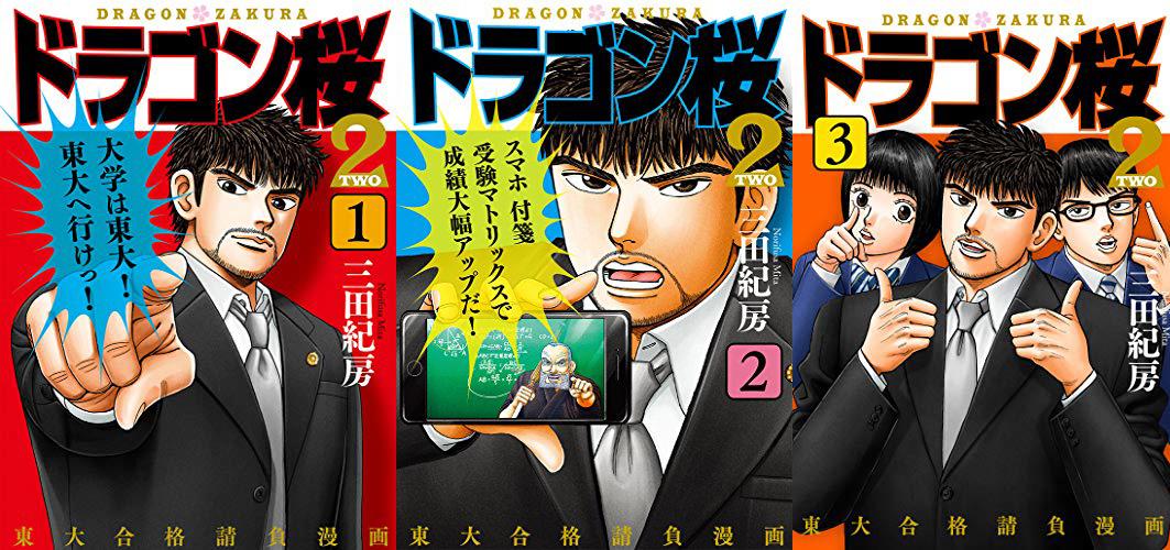 30%オフ、「ドラゴン桜2」の新刊配信キャンペーンが開催中