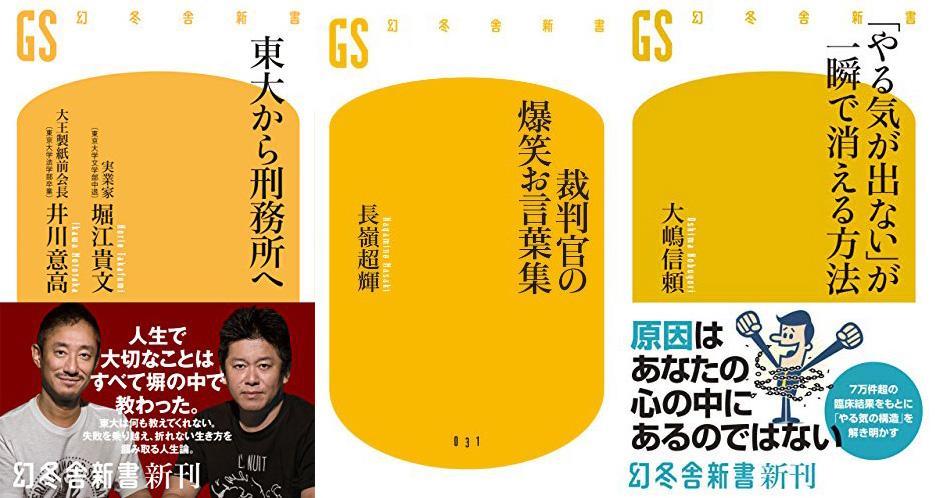 すべて399円、Kindleストアで「幻冬舎新書フェア」が開催中