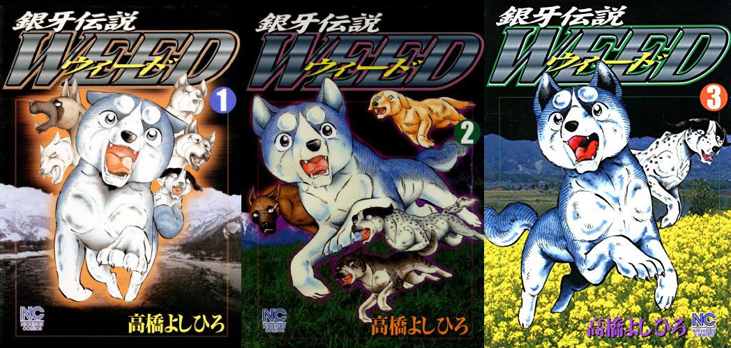 1巻10円!Kindleストアで「銀牙伝説ウィード」1~50巻 10円キャンペーンが開催中