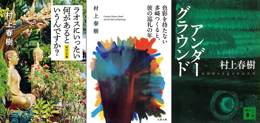 20%ポイント還元、Kindleストアで「村上春樹作品特集 」セールが開催中