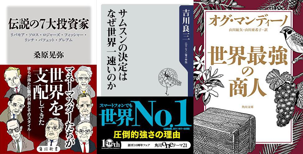 75%オフ、KindleストアでKADOKAWAセールが開催中
