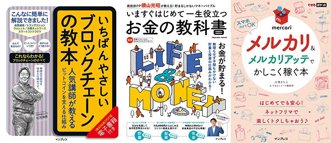 半額、Kindleストアで「仮想通貨&投資・マネー本セール」が開催中