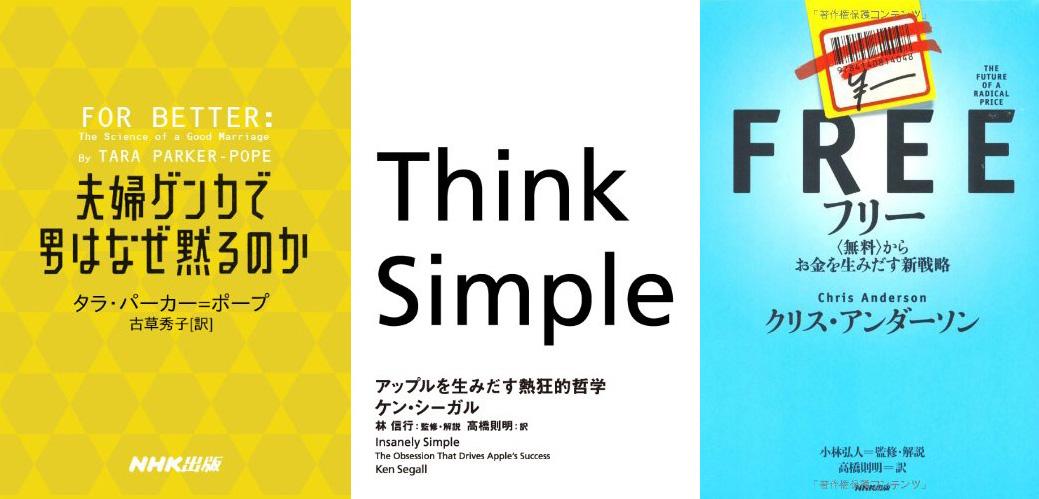 最大65%オフ、Kindleストアで「NHK出版・翻訳書フェア」が開催中