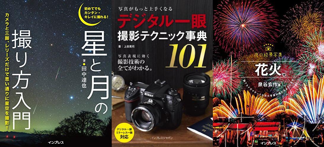 最大50%オフ、Kindleストアで「写真撮影テクニック本 売れ筋セール」が開催中