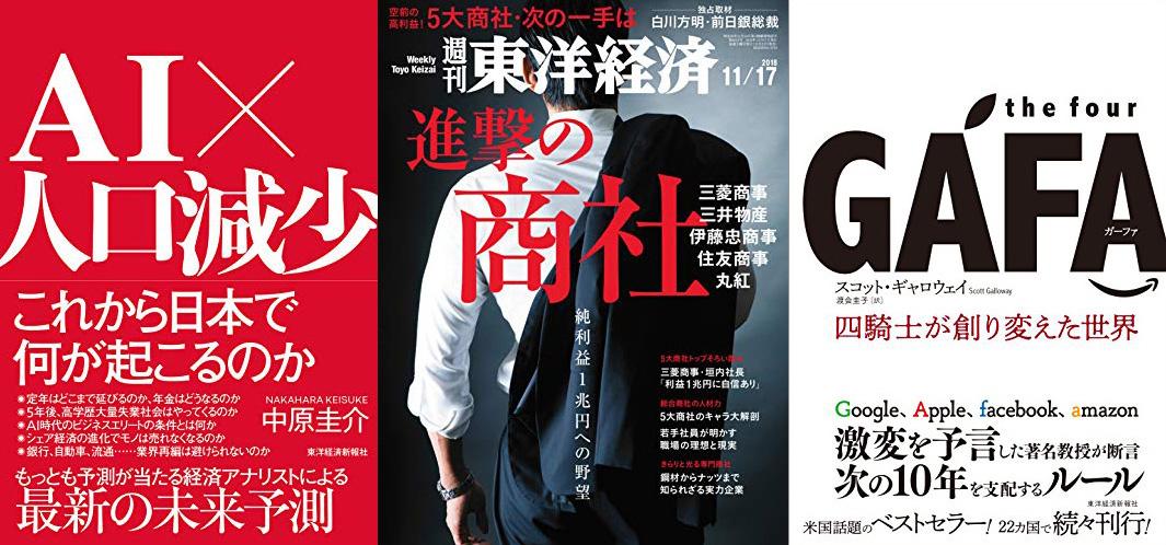 40%ポイント還元、Kindleストアで「東洋経済新報社キャンペーン」が開催中