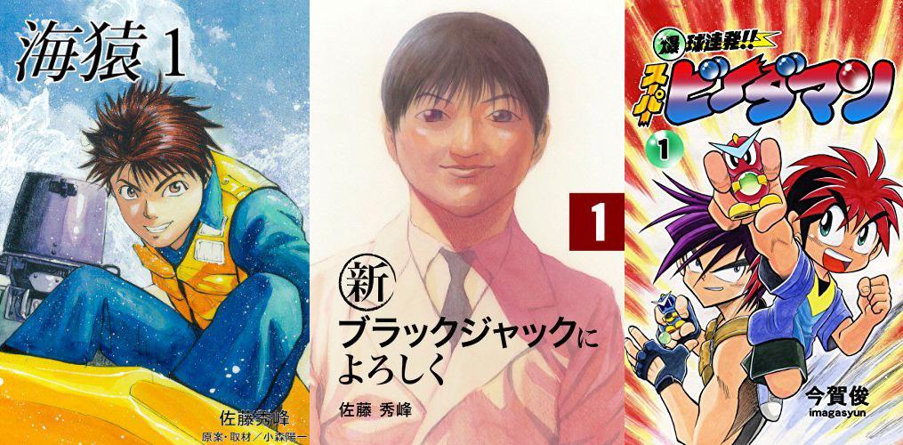 300円→11円、Kindle漫画「新ブラックジャックによろしく」「海猿」「ビーダマン」など格安セール開催中!