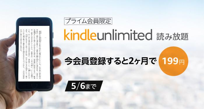 89%オフ!電子書籍読み放題の「Kindle Unlimited」が2ヶ月間で199円に
