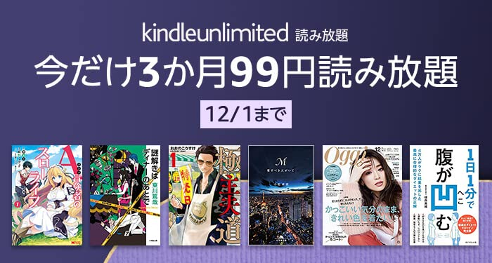 3ヶ月99円、激安Kindle Unlimitedキャンペーンは今日まで