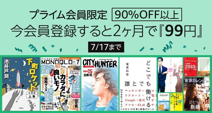 2ヶ月99円、電子書籍読み放題の「Kindle Unlimited」がキャンペーン中