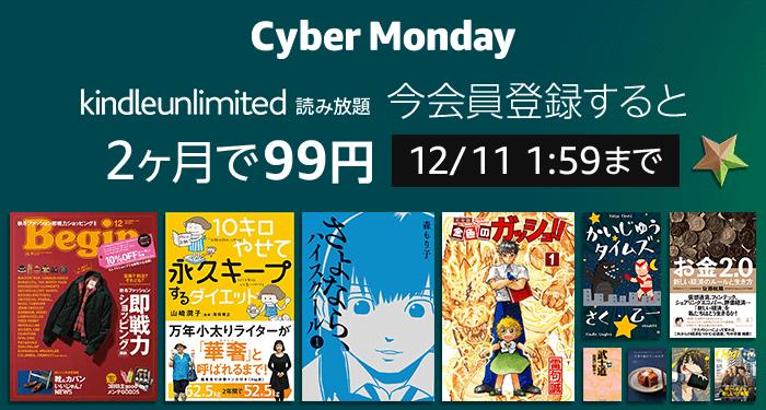 2ヶ月で99円、コミック・雑誌も読み放題の「Kindle Unlimited」キャンペーン