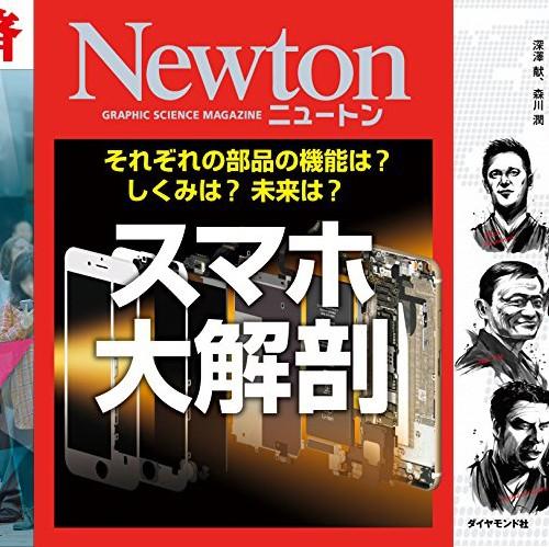 「Newton スマホ大解剖」などKindle雑誌99円均一セールが明日まで