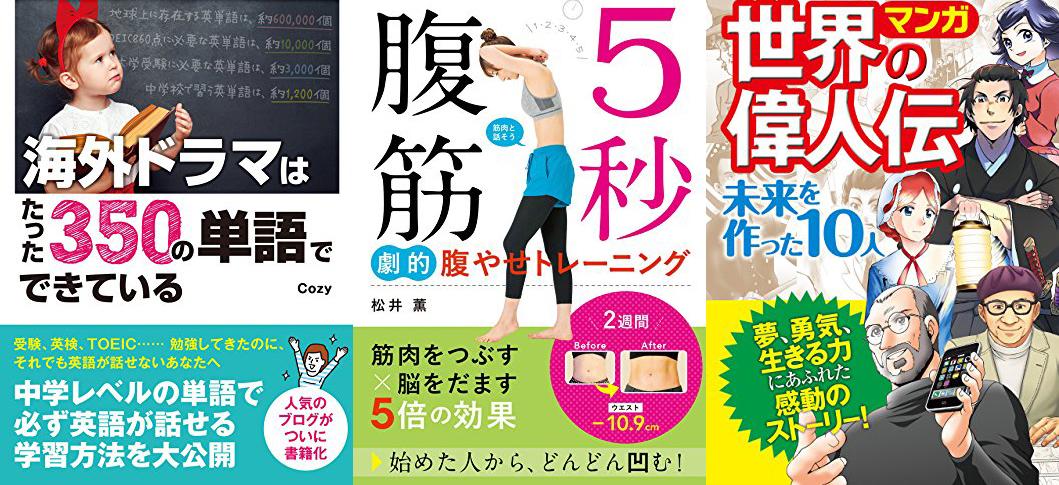 99円、Kindleストアで英語・ダイエット・ビジネスなど「実用書サマーセール」が開催中