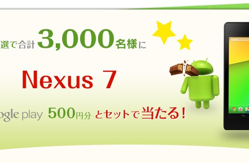 キットカットを食べて新型Nexus7が3000名に当たるプレゼントキャンペーンが開催!
