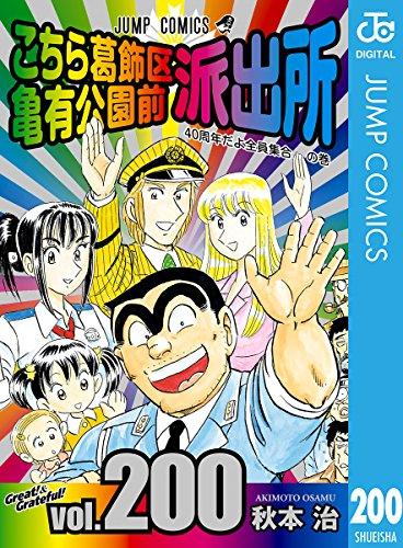 こち亀200巻&最終話掲載のジャンプ42号が発売。Kindleでは無料キャンペーンも