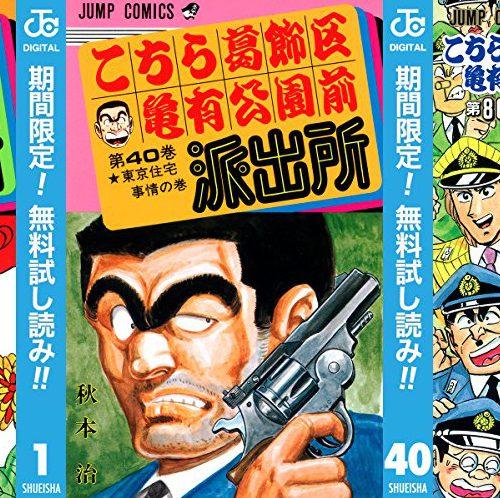 こち亀40周年・200巻発売、1/10/20/30/40/50/60/70/80巻のKindle本が期間限定無料に