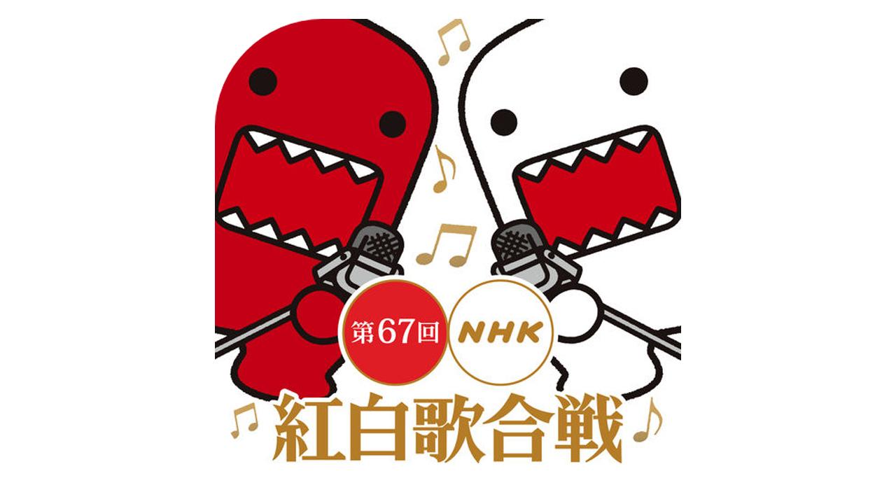第67回「紅白歌合戦」の曲目発表、出演時間を通知してくれるスマホアプリも