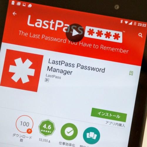パスワード管理アプリ「LastPass」で情報流出、ライバルの「1Password」はセールを実施