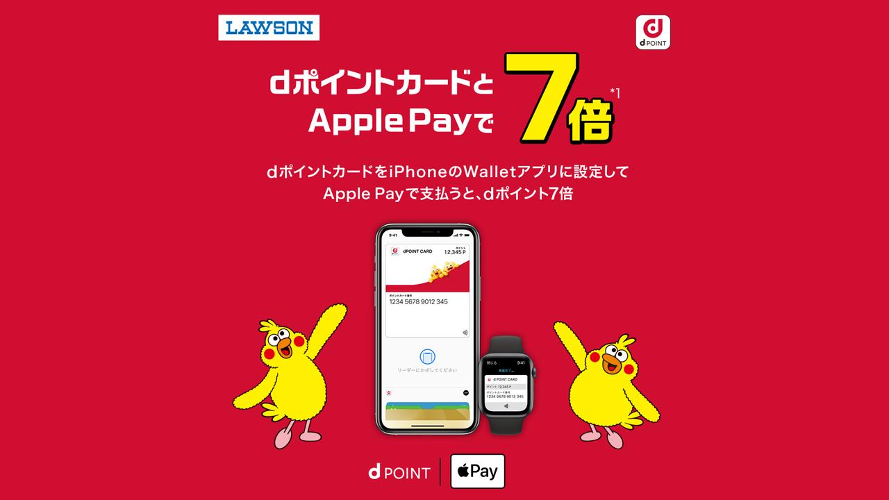 7倍還元・上限なし、ローソンxApple Payでdポイント還元
