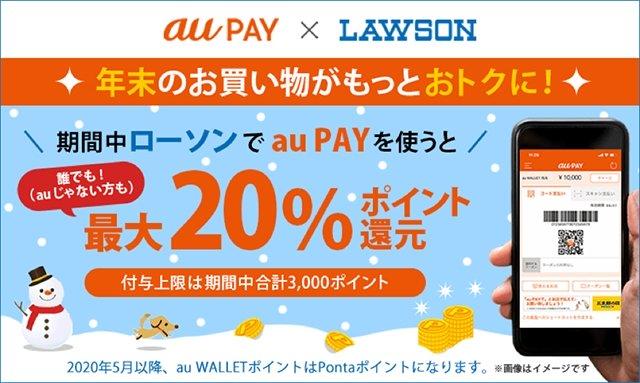 ローソン、「au PAY」で最大20%還元キャンペーン