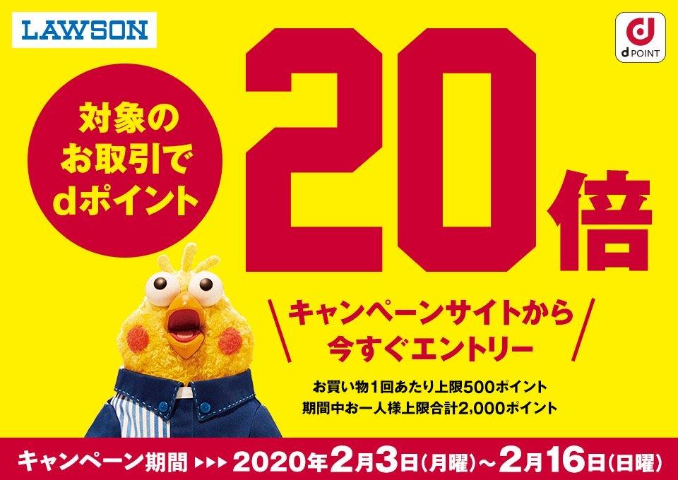 ローソン、dポイント20倍還元キャンペーン。2月から