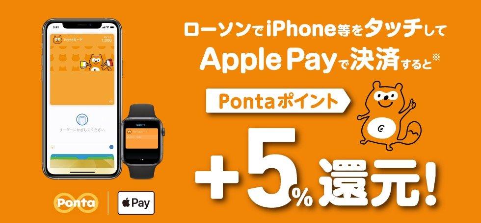 上限なし、ローソンxApple PayでPontaポイント+5%還元
