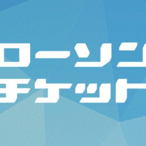 ローソンHMV、チケットアプリで高額な国際SMSを請求。返金対応を発表