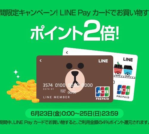 LINEが6周年、LINE Payカードのポイント2倍などキャンペーン実施