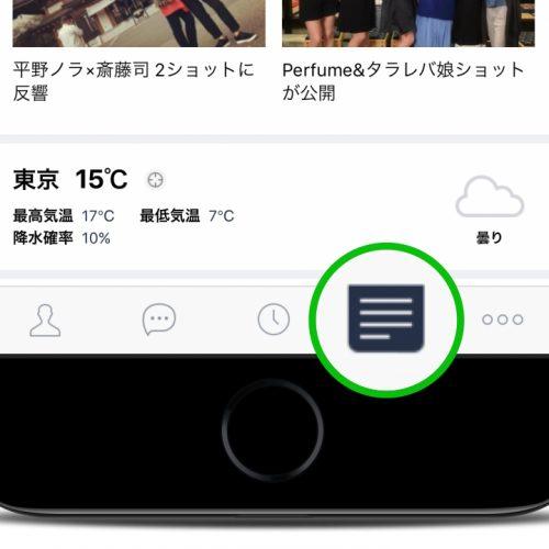 LINE、アプリ内に「ニュース」タブを追加。1日約150本のニュース記事を配信