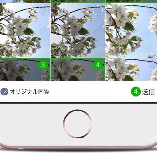LINEでキレイな高画質の画像を送る方法