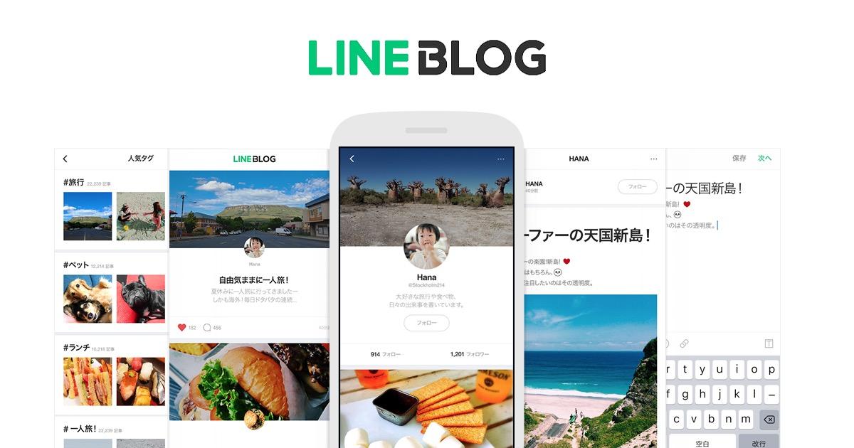 LINE Blog、一般ユーザーにも解放。専用スマホアプリもリリース