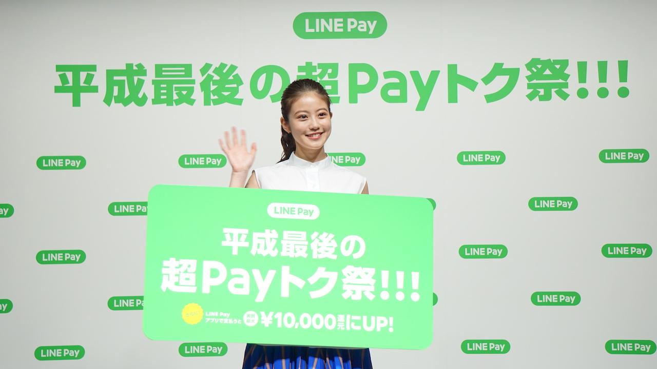 """速報:最大20%還元、LINE Payが""""平成最後""""の還元祭「超Payトク祭り」をあすから開催"""