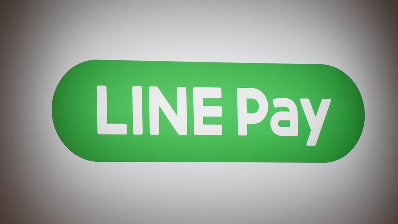 LINE Pay、最大20%還元の「Payトク」を6月1日から開催