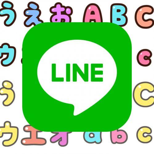 LINEに1000以上の絵文字が追加。カラフルでかわいい「デコ文字」も登場