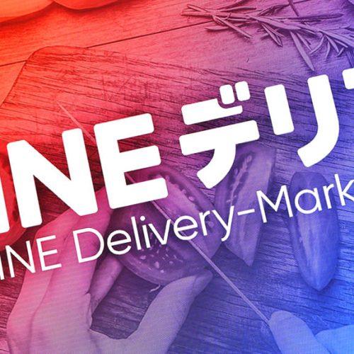 LINEでフードデリバリー「LINEデリマ」が夏開始。登録不要でLINEやAIスピーカーでカンタン注文